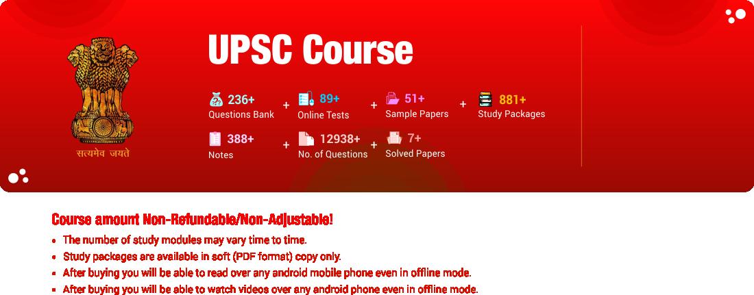UPSC Course